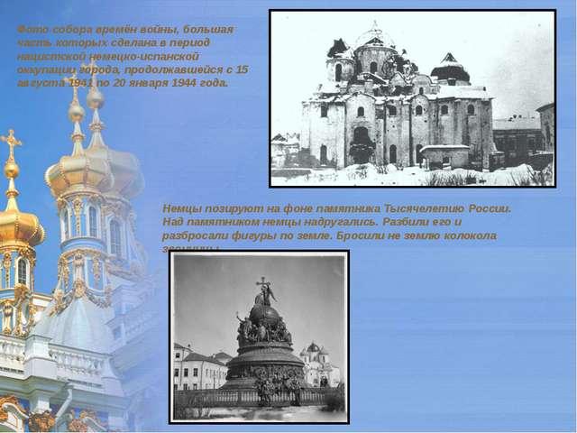Фото собора времён войны, большая часть которых сделана в период нацистской н...