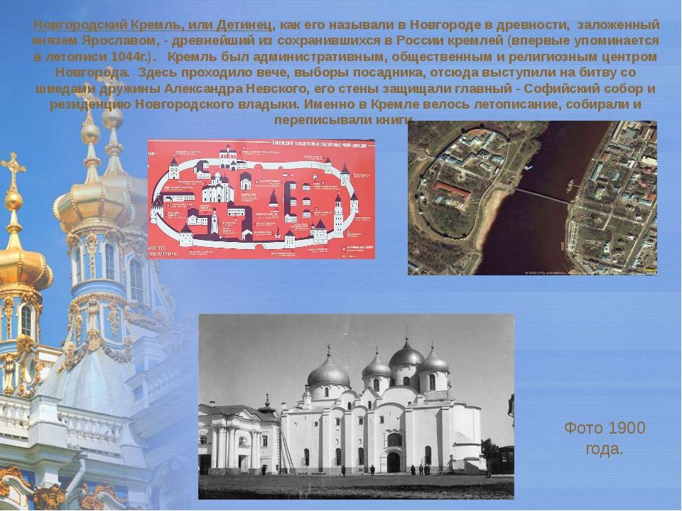 Новгородский Кремль, или Детинец, как его называли в Новгороде в древности,...