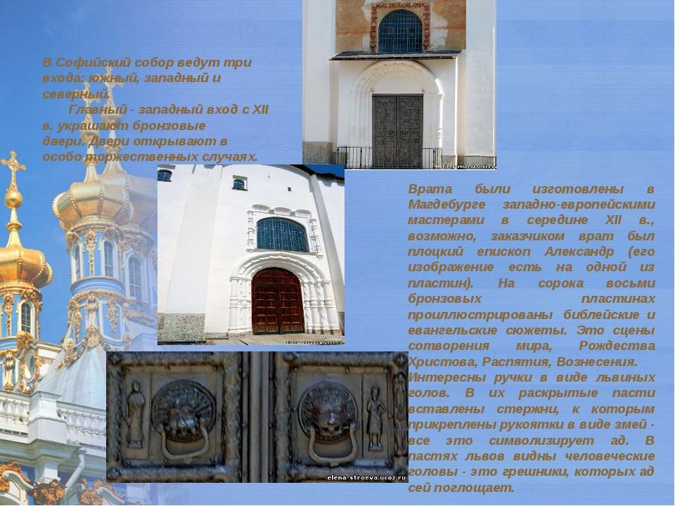В Софийскийсоборведут три входа: южный, западный и северный.  Главный...