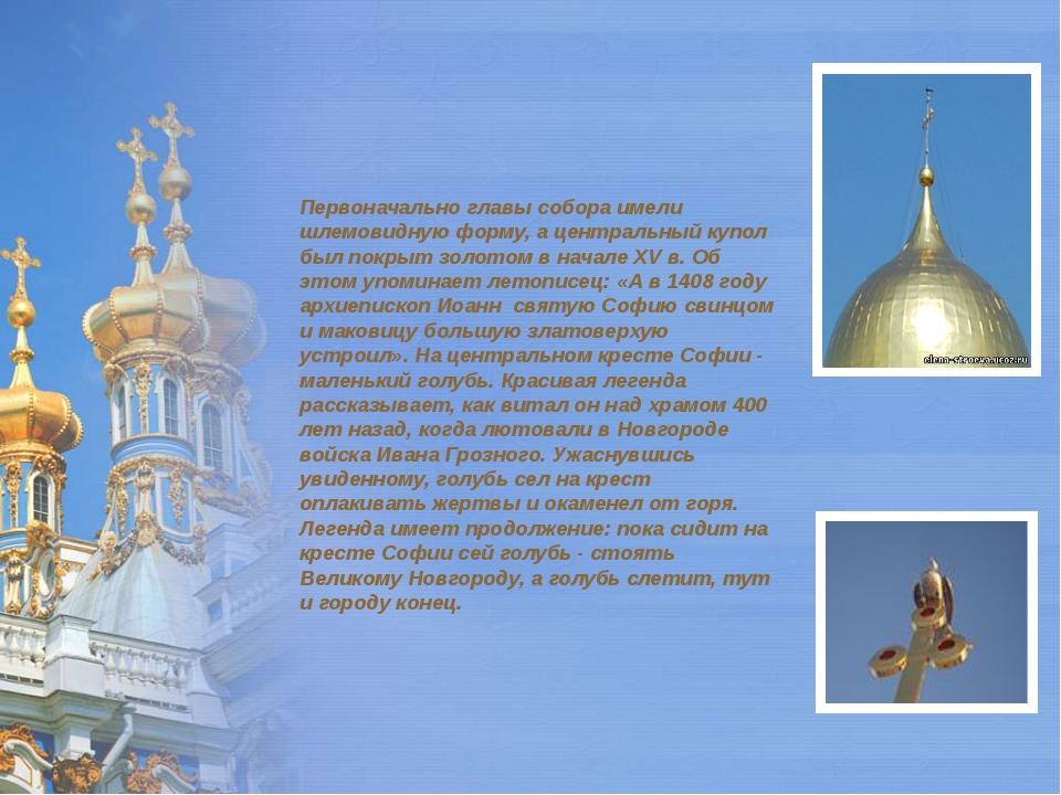 Первоначально главы собора имели шлемовидную форму, а центральный купол был...