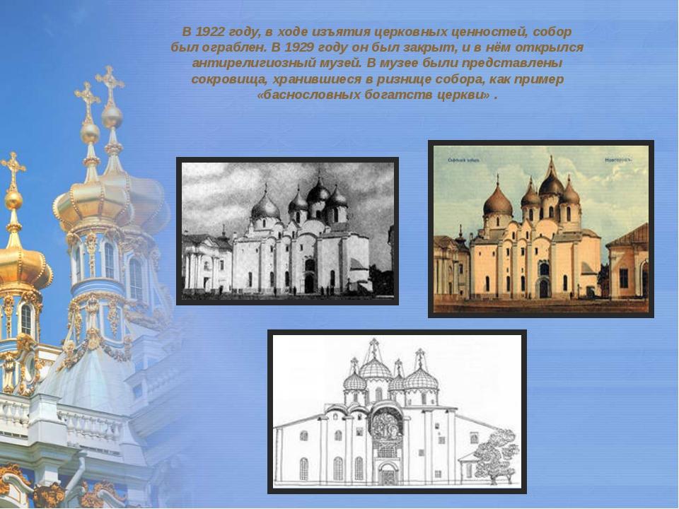 В1922 году, в ходеизъятия церковных ценностей, собор был ограблен. В1929...