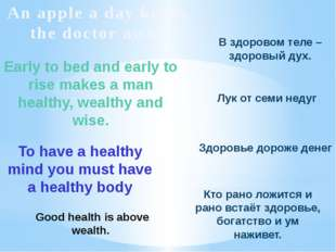 Early to bed and early to rise makes a man healthy, wealthy and wise.  Лук от