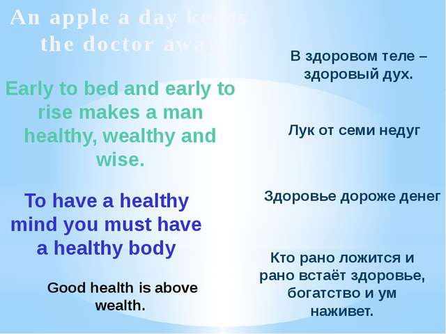 Early to bed and early to rise makes a man healthy, wealthy and wise.  Лук от...