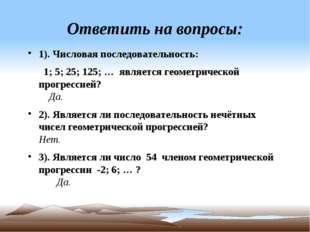 Ответить на вопросы: 1). Числовая последовательность: 1; 5; 25; 125; … являет