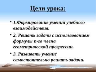1.Формирование умений учебного взаимодействия. 2. Решать задачи с использован