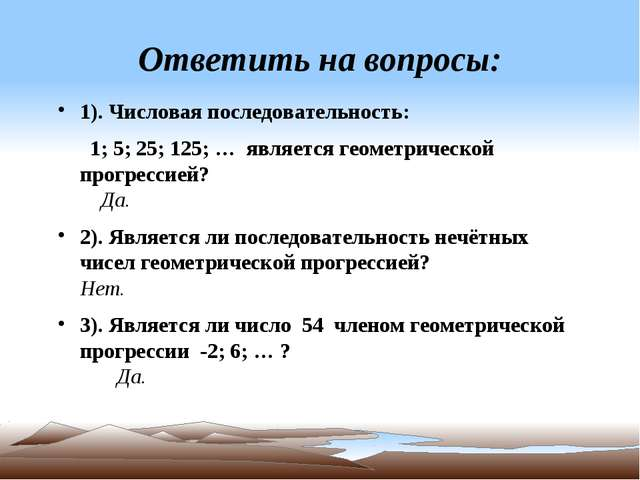 Ответить на вопросы: 1). Числовая последовательность: 1; 5; 25; 125; … являет...