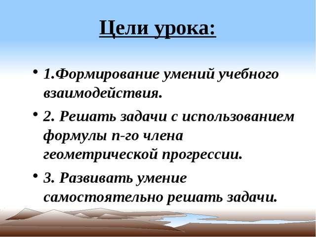 1.Формирование умений учебного взаимодействия. 2. Решать задачи с использован...