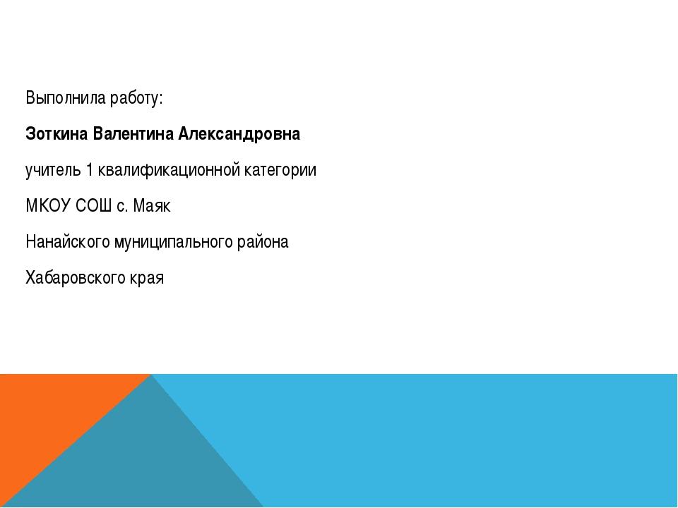 Выполнила работу: Зоткина Валентина Александровна учитель 1 квалификационной...