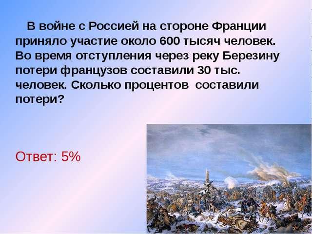 В войне с Россией на стороне Франции приняло участие около 600 тысяч человек...
