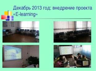 Декабрь 2013 год: внедрение проекта «E-learning»