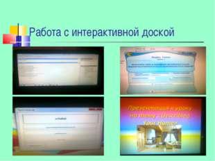 Работа с интерактивной доской