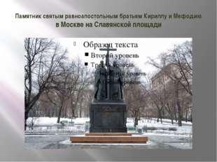 Памятник святым равноапостольным братьям Кириллу и Мефодию вМосквенаСлавян