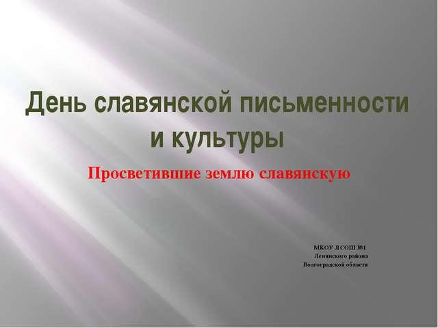День славянской письменности и культуры Просветившие землю славянскую МКОУ ЛС...