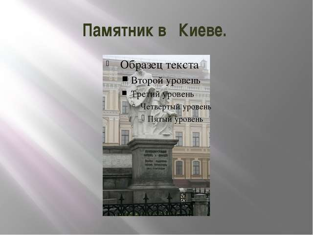 Памятник в  Киеве.