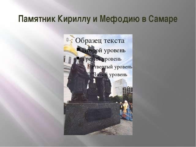 Памятник Кириллу и Мефодию вСамаре