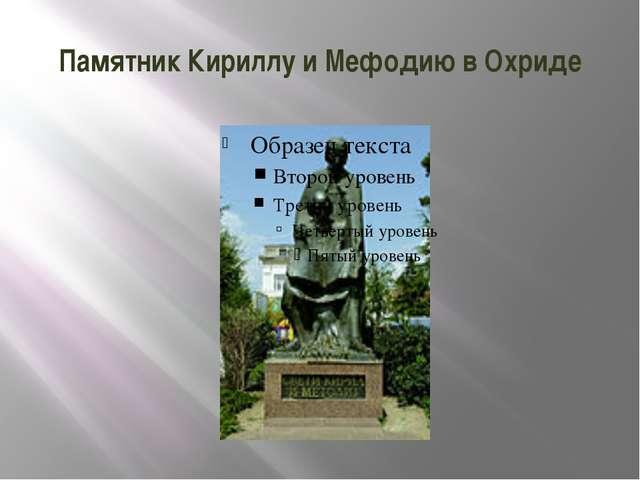 Памятник Кириллу и Мефодию вОхридe
