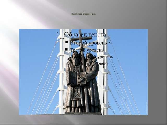 . Памятник во Владивостоке.