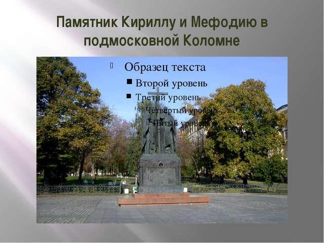 Памятник Кириллу и Мефодию в подмосковной Коломне