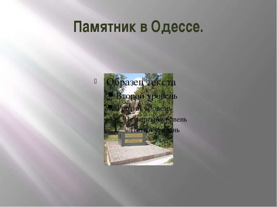 Памятник в Одессе.