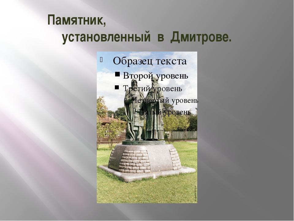 Памятник, установленный в Дмитрове.