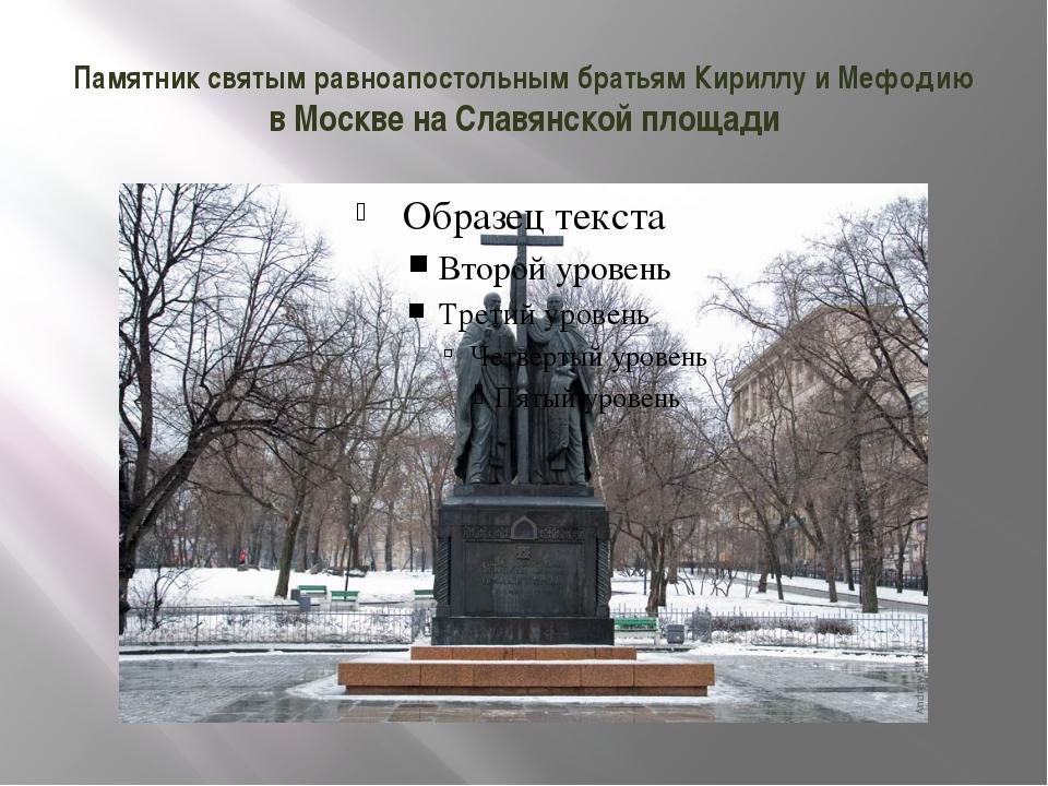 Памятник святым равноапостольным братьям Кириллу и Мефодию вМосквенаСлавян...