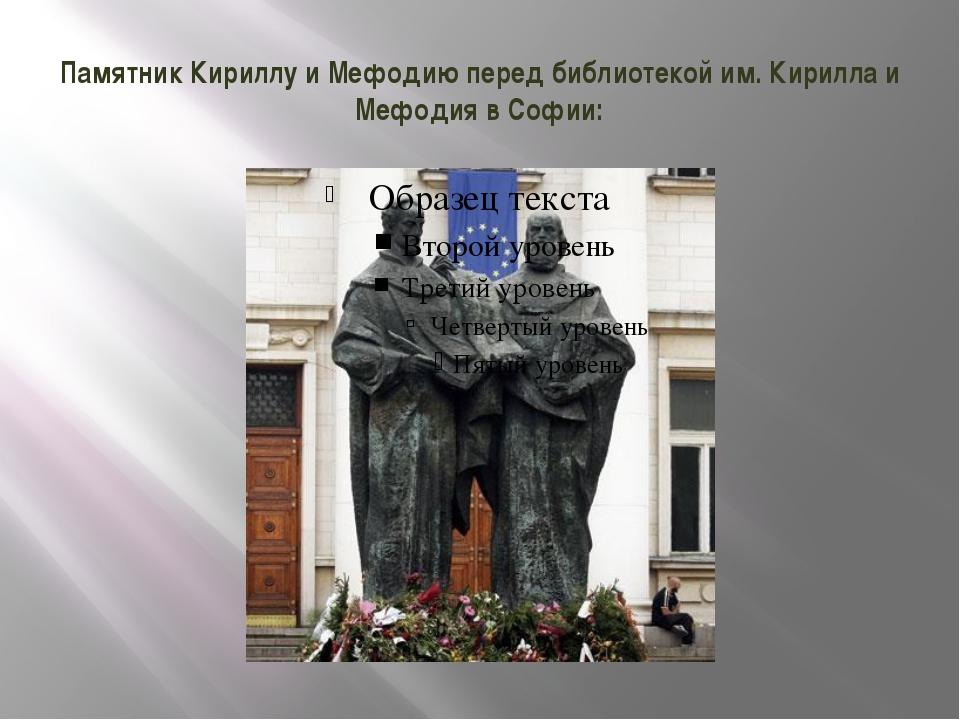Памятник Кириллу и Мефодию перед библиотекой им. Кирилла и Мефодияв Софии: