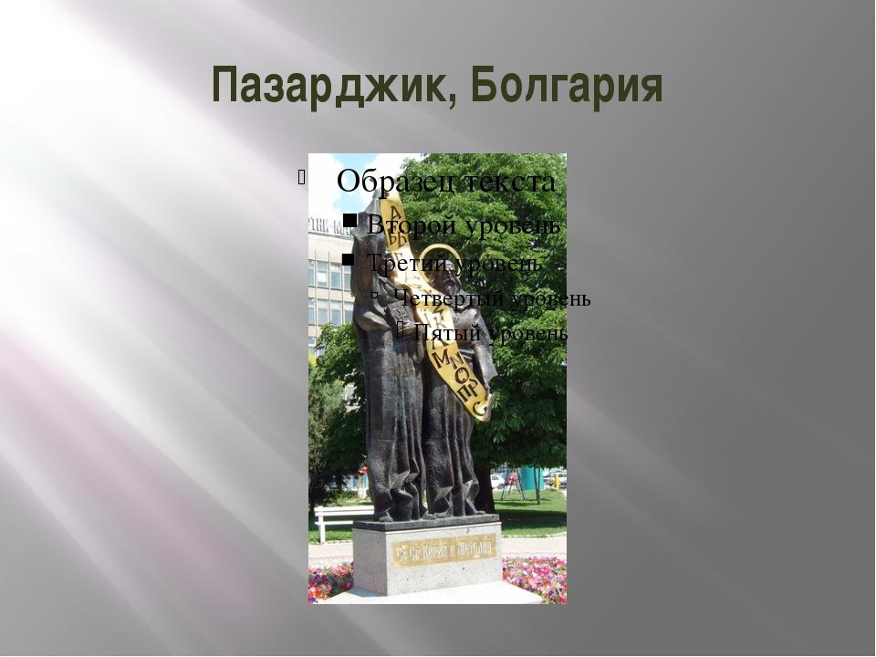 Пазарджик, Болгария