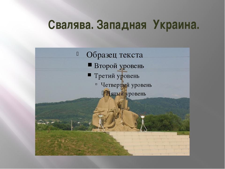 Свалява. Западная Украина.