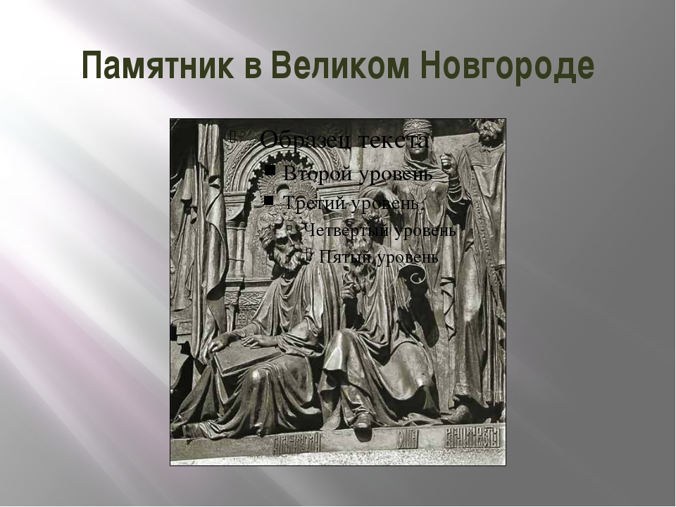 Памятник в Великом Новгороде