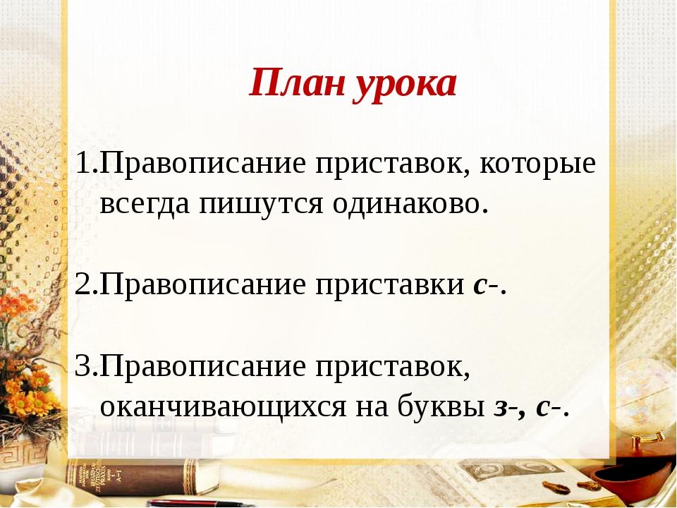 План урока Правописание приставок, которые всегда пишутся одинаково. Правопис...