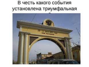 В честь какого события установлена триумфальная арка?