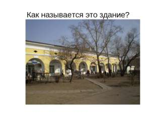 Как называется это здание?