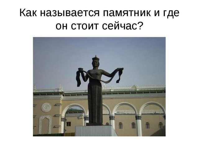 Как называется памятник и где он стоит сейчас?