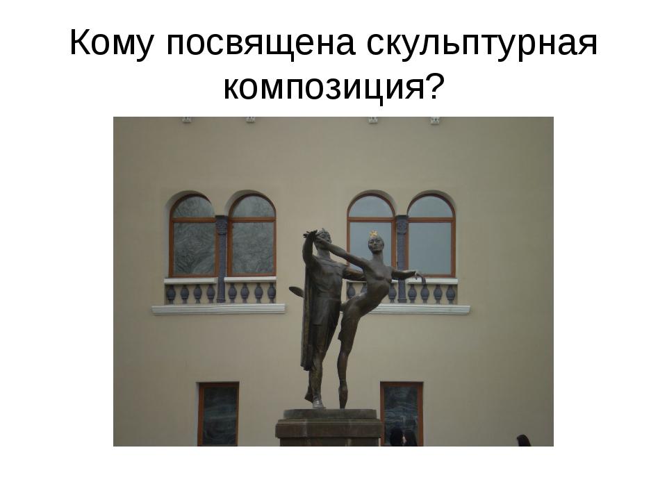 Кому посвящена скульптурная композиция?