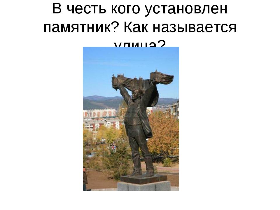 В честь кого установлен памятник? Как называется улица?
