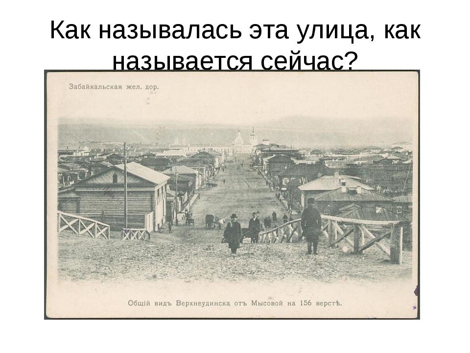 Как называлась эта улица, как называется сейчас?