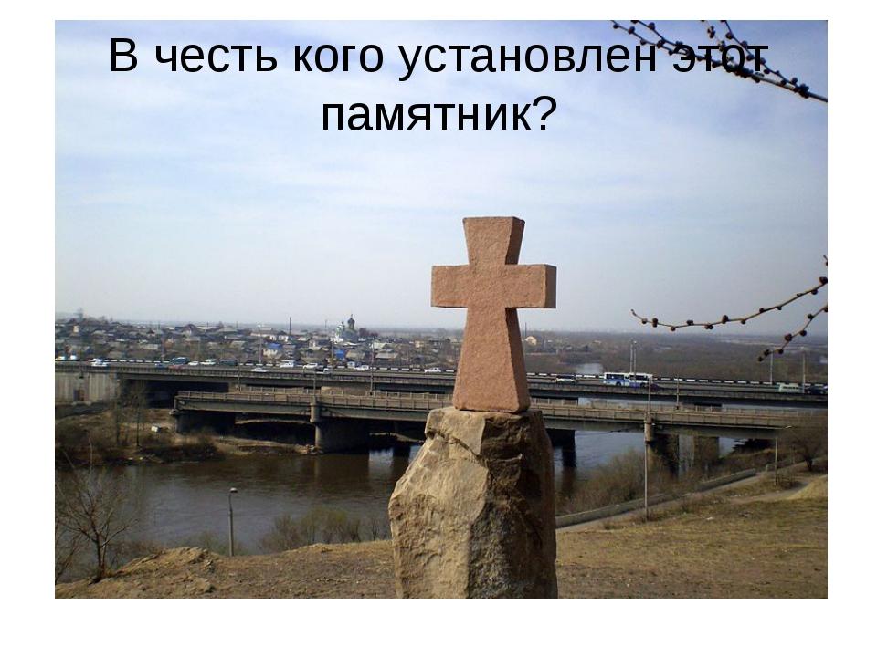 В честь кого установлен этот памятник?