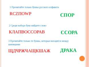 1 Прочитайте только буквы русского алфавита RСZПОWР СПОР 2 Среди набора букв