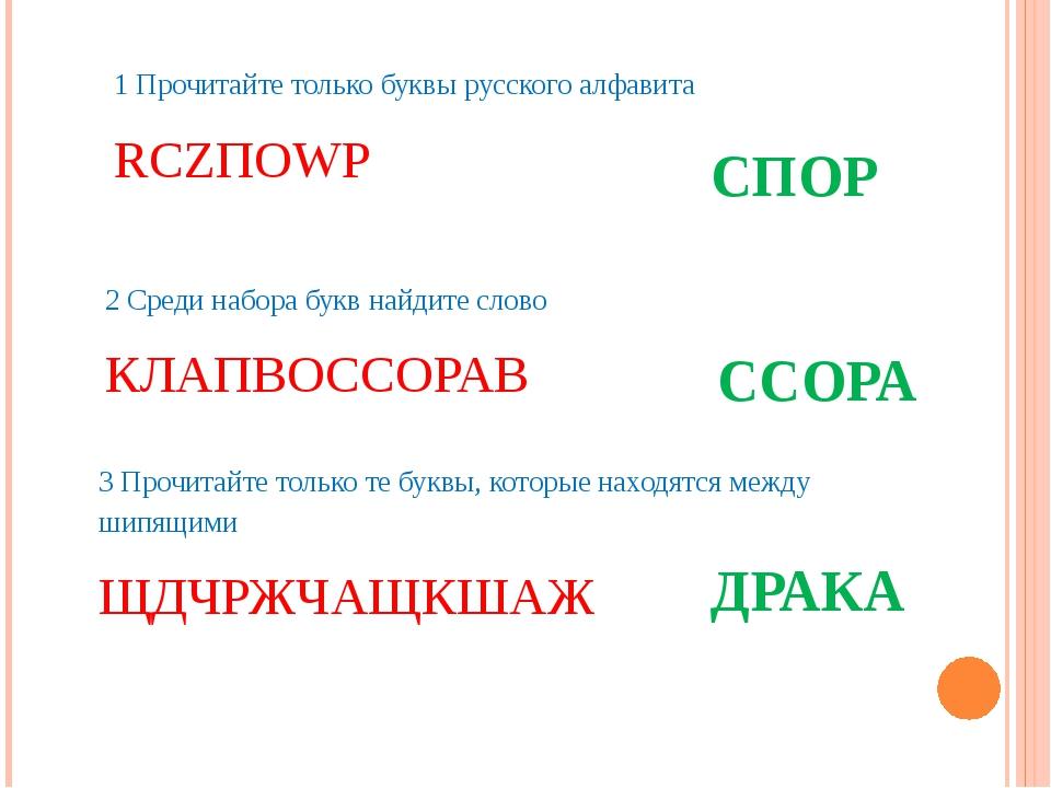 1 Прочитайте только буквы русского алфавита RСZПОWР СПОР 2 Среди набора букв...