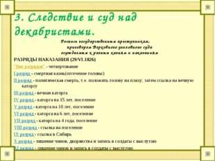 3. Следствие и суд над декабристами. Роспись государственным преступникам, пр