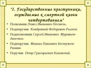 """""""I. Государственные преступники, осуждаемые к смертной казни четвертованием"""""""