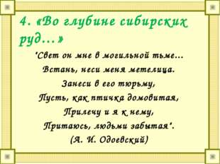 """4. «Во глубине сибирских руд…» """"Свет он мне в могильной тьме... Встань, неси"""