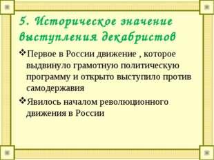 5. Историческое значение выступления декабристов Первое в России движение , к