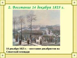 2. Восстание 14 декабря 1825 г. 14 декабря 1825 г. – восстание декабристов на