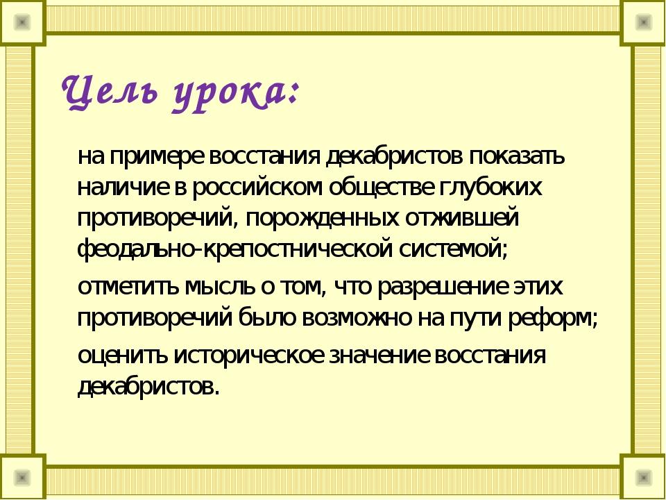Цель урока: на примере восстания декабристов показать наличие в российском об...