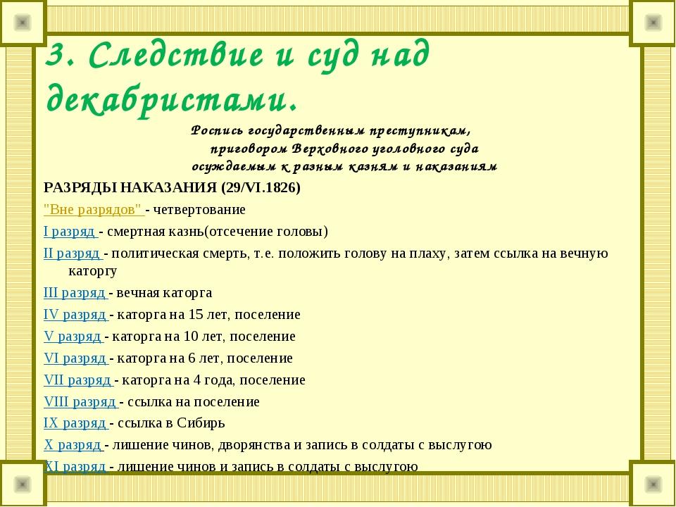 3. Следствие и суд над декабристами. Роспись государственным преступникам, пр...