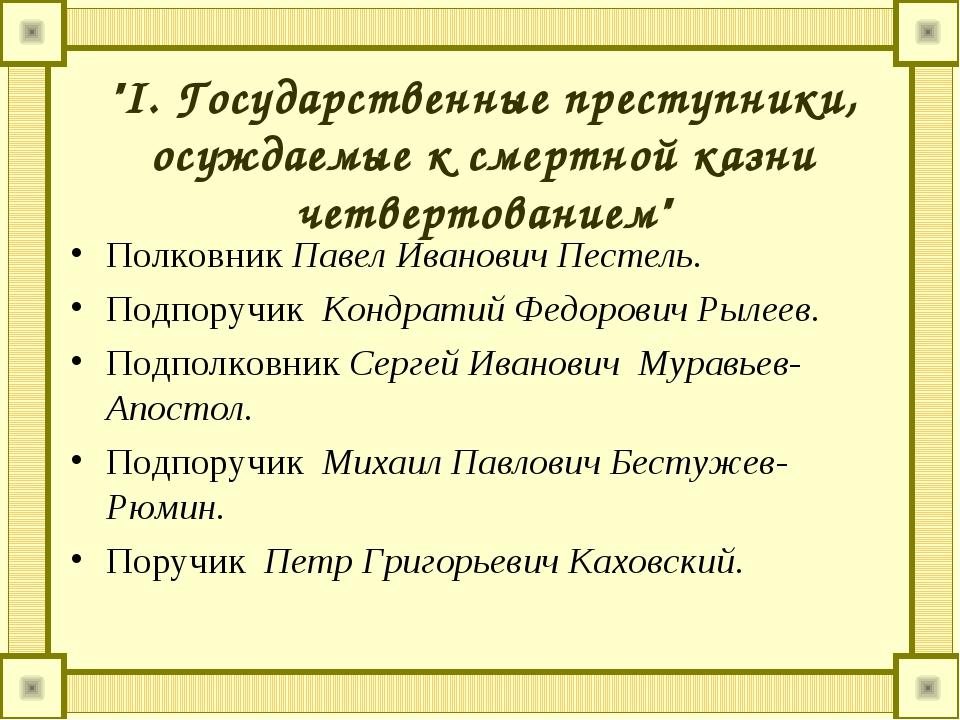 """""""I. Государственные преступники, осуждаемые к смертной казни четвертованием""""..."""
