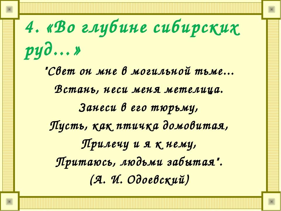 """4. «Во глубине сибирских руд…» """"Свет он мне в могильной тьме... Встань, неси..."""