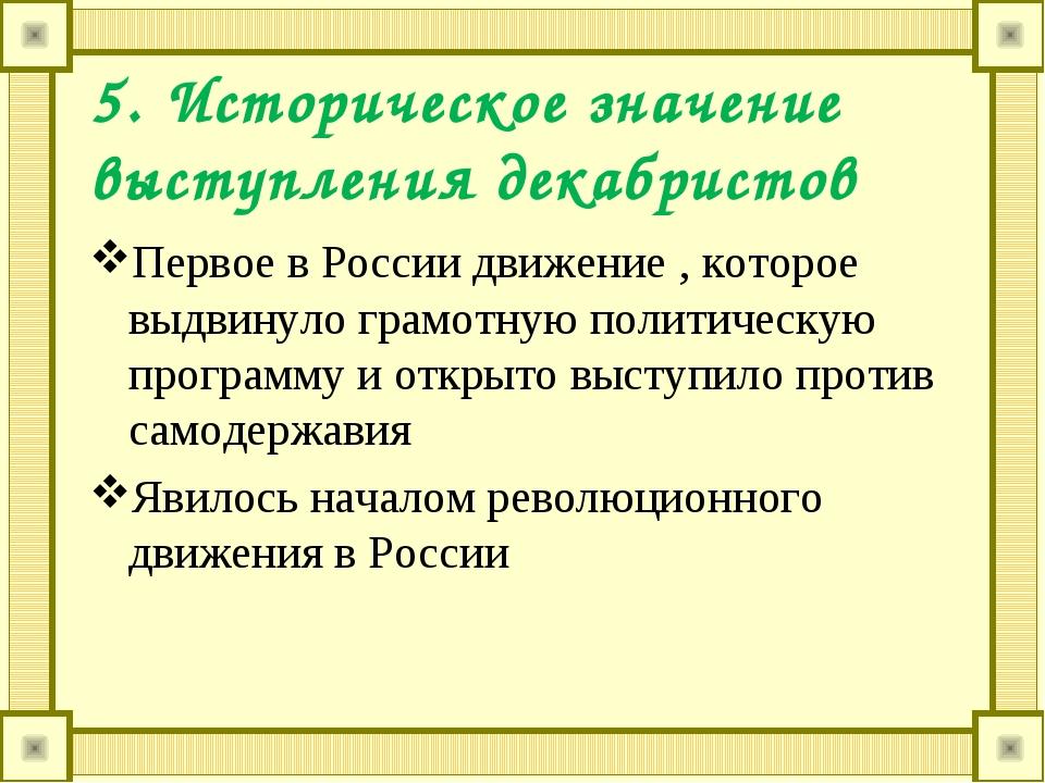 5. Историческое значение выступления декабристов Первое в России движение , к...