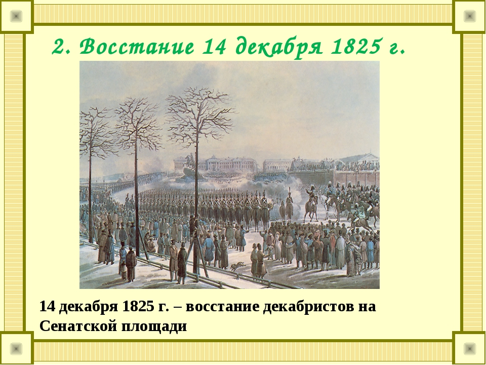 2. Восстание 14 декабря 1825 г. 14 декабря 1825 г. – восстание декабристов на...